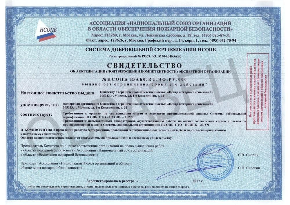 аккредитация в качестве экспертной организации в системе НСОПБ